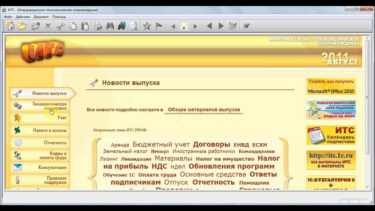 Как обновлять 1с бухгалтерия по интернету обязательная электронная отчетность по ндс