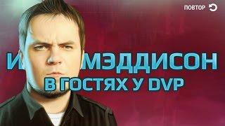 Илья Мэддисон в гостях у dvp