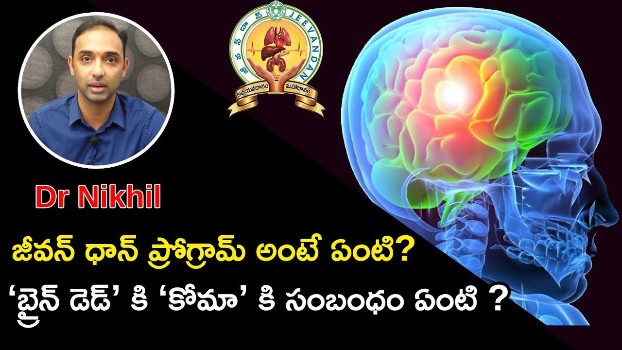 బ్రెయిన్ డెడ్ కి మరియు కోమా కి తేడా ఏంటి? | Dr. Nikhil | Health Qube