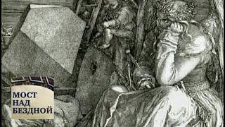 """Альбрехт Дюрер. """"Меланхолия"""" / Мост над бездной / Телеканал Культура"""