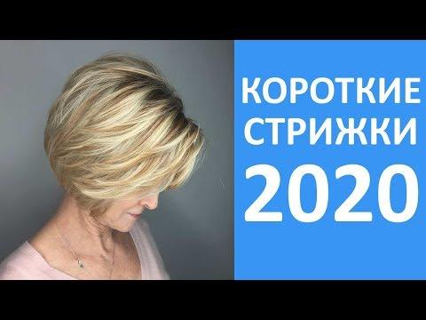 Для Женщин 40+ 50+ 60+! Короткие Стрижки 2020