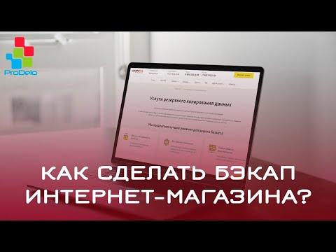 Как сделать бэкап интернет-магазина на Opencart 2 (OcStore 2.1.0.2.1) #11