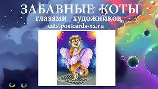 Забавные коты -  художник Михаил Соловьев ::  Funny cats -  artist draws