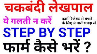 UPSSSC लेखपाल फार्म कैसे भरें STEP BY STEP PROCEDURE up lekhpal 1364 vacancy latest news syllabus