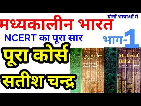 Medieval India Ncert Satish Chandra Download