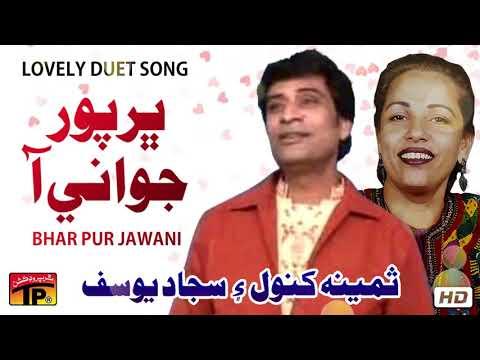 Bhar Pur Jawani | Samina Kanwal | Sajjad Yousaf | Old Sindhi Song | TP Sindhi
