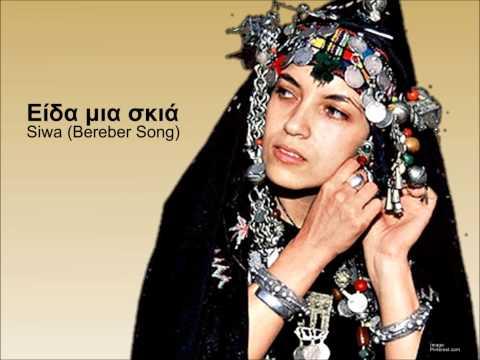 Siwa (Berber Song)