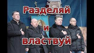 Как олигархи в Украине всё просчитали наперед.