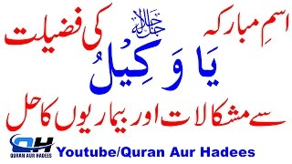 Ya Mujeebu Ya Wahabo Meaning In Urdu