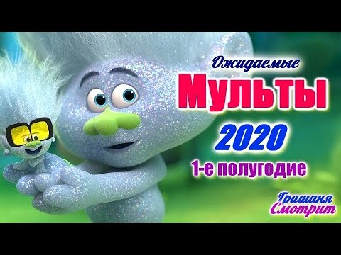 МУЛЬТФИЛЬМЫ 2020 ГОДА  / ПЕРВОЕ ПОЛУГОДИЕ. Самые ожидаемые мультфильмы 2020