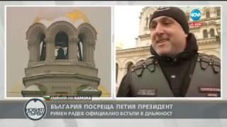 (На болгарском) Ночные Волки Софии на инаугурации новоизбранного Президента Болгарии (22.01.2017)
