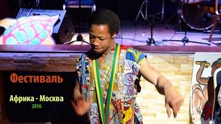 Смотреть видео Фестиваль Африка Москва 2016 онлайн