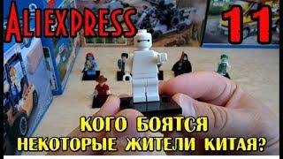 LEGO-совместимые минифигурки героев фильмов ужасов из Китая. Фредди Крюгер, Чакки, Битлджус и другие