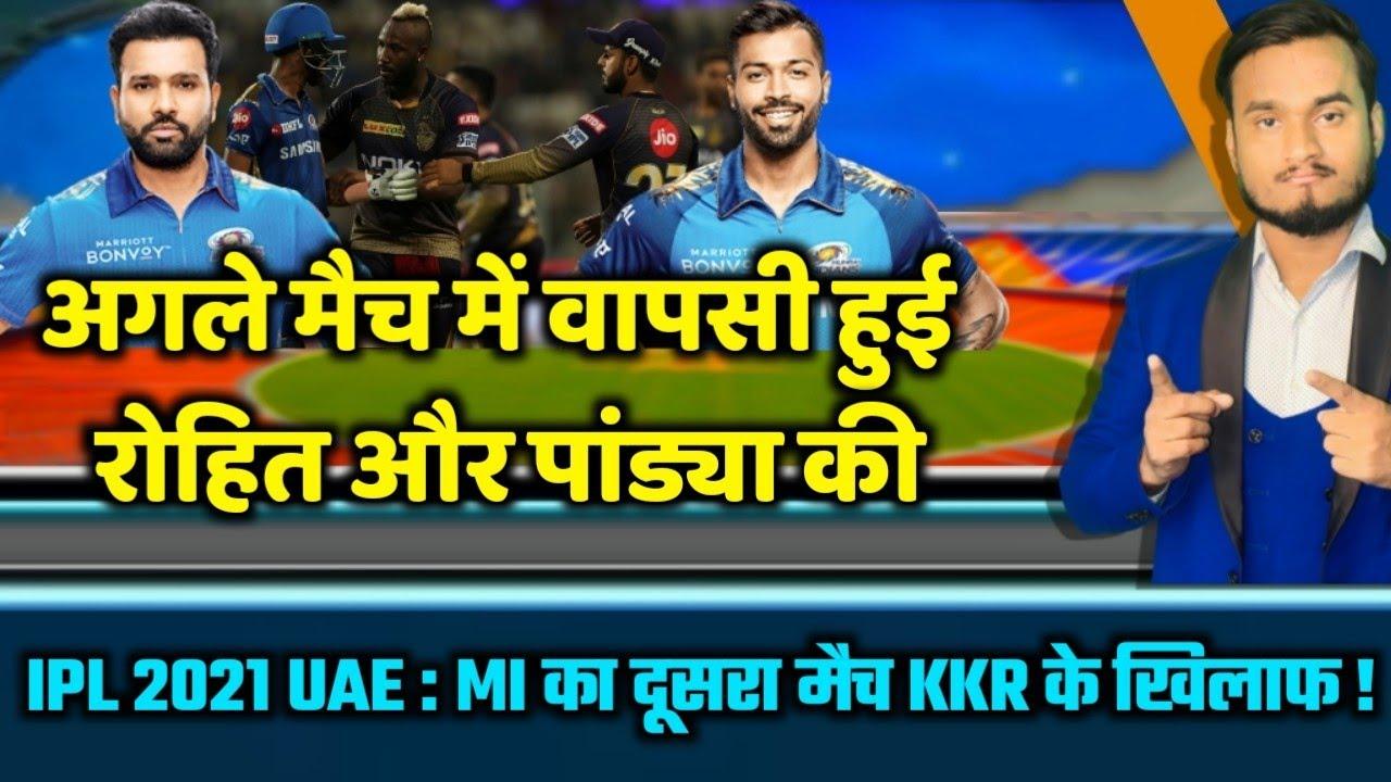 MI टीम में वापसी हुई 2 धाकड़ खिलाड़ी की अगले मैच के लिए KKR के खिलाफ ! फिट हुए Rohit-Hardik