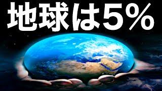 【衝撃】マジで眠れなくなる「地球」に関する5つの謎…