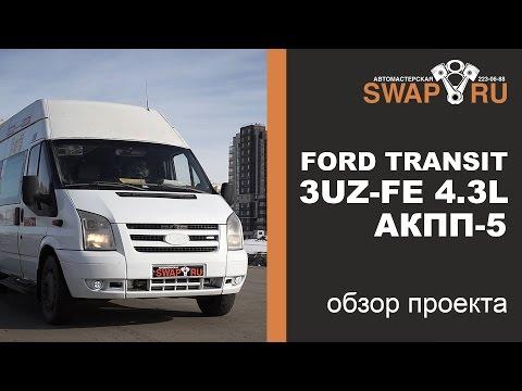 Ford TRANSIT SWAP 3UZ FE 4.3 литра АКПП 5 НЕ типичная маршрутка