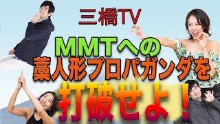 三橋TV第81回【MMTへの藁人形プロパガンダを打破せよ!】