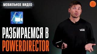 PowerDirector: обзор видеоредактора для Android ▶️ Уроки мобильной фотографии