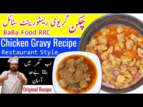 restaurant-style-chicken-gravy-|-chicken-gravy-recipe-|-chicken-recipe-|-baba-food-rrc-chef-rizwan