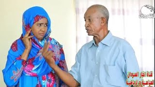يوميات مواطن من الدرجة الضاحكة الحلقة 21 شتارة دراما سودانية رمضان 2018