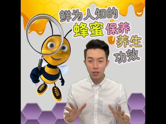 蜂蜜除了喝,还能DIY去角质、发膜、消炎消肿的天然法宝!
