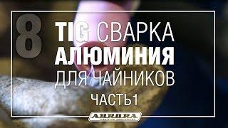 TIG сварка алюминия для чайников Ч.1 (1/3)(Завершающая часть учебного курса по ТИГ сварке металлов. В данной главе расскажем как сваривать алюминий...., 2015-07-08T11:26:43.000Z)