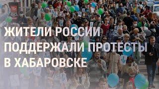 Россия встала на защиту Хабаровска   НОВОСТИ   01.08.20