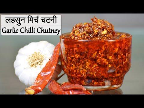 рд▓рд╣рд╕реБрди рдХреА рдЪрдЯрдиреА | Lehsun ki Chatni | Spicy Red Chilli Garlic Chutney | Lahsun Chutney
