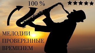 Музыка Романтики. Саксофон(Новая валюта вливайся http://bit.ly/onecoin-finhelp Romantic Saxophone collection part2. 1. (00:00:00) FAUSTO PAPPETI