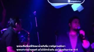 6. ลูกอม - WhatChaRaWaLee Concert Documentary Live@Swing Pub Mahachai Thailand 2012
