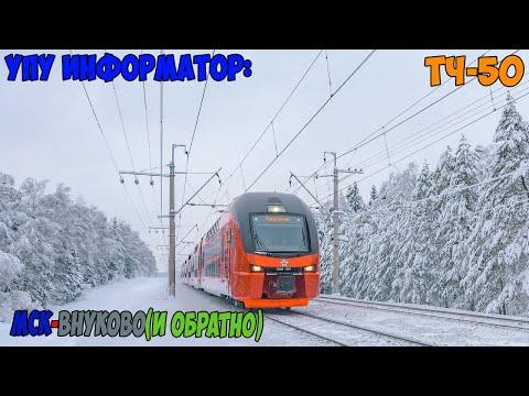 Информатор Аэроэкспресс : Москва Киевская - Аэропорт Внуково (и обратно)