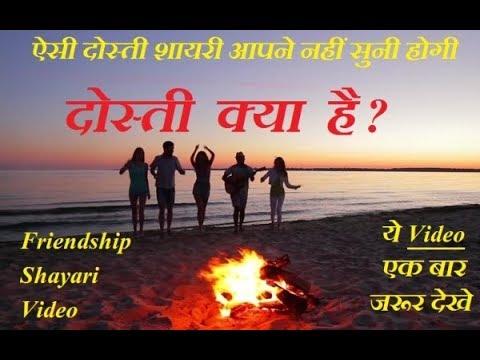 Heart Touching Friendship Shayari In Hindi दसत कय
