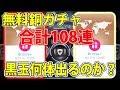 #450【ウイイレアプリ2018】無料銅以上ガチャ合計108連!!黒玉何体出るのか?