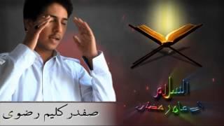 Assalam Aye Mah-e-Ramzan by Safdar Kaleem (Promo)