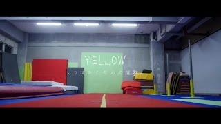 YELLOW ~つぼみたちの応援歌~ [Official Music Video] YALLA FAMILY fea...