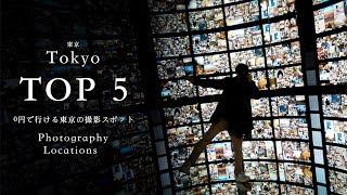 0円で行ける!東京のオススメ撮影スポットを5つ紹介!!