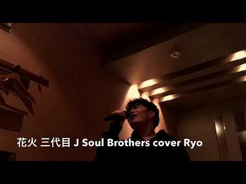花火 三代目 J Soul Brothers  COVER Ryo from WITHDOM