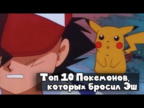 Покемоны 9 сезон 20 серия на русском
