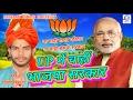 यूपी में चाहिऐ बीजेपी सरकार - UP Me Chahi B.J.P Sarkar - Vinod Bidhata - Chunav Prachar Song 2017