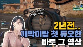 배그영상.. 보고싶었쥬? 첫듀오, 2017년으로 타임머신 타 봅니다 (아린 깨박이 배그 듀오)