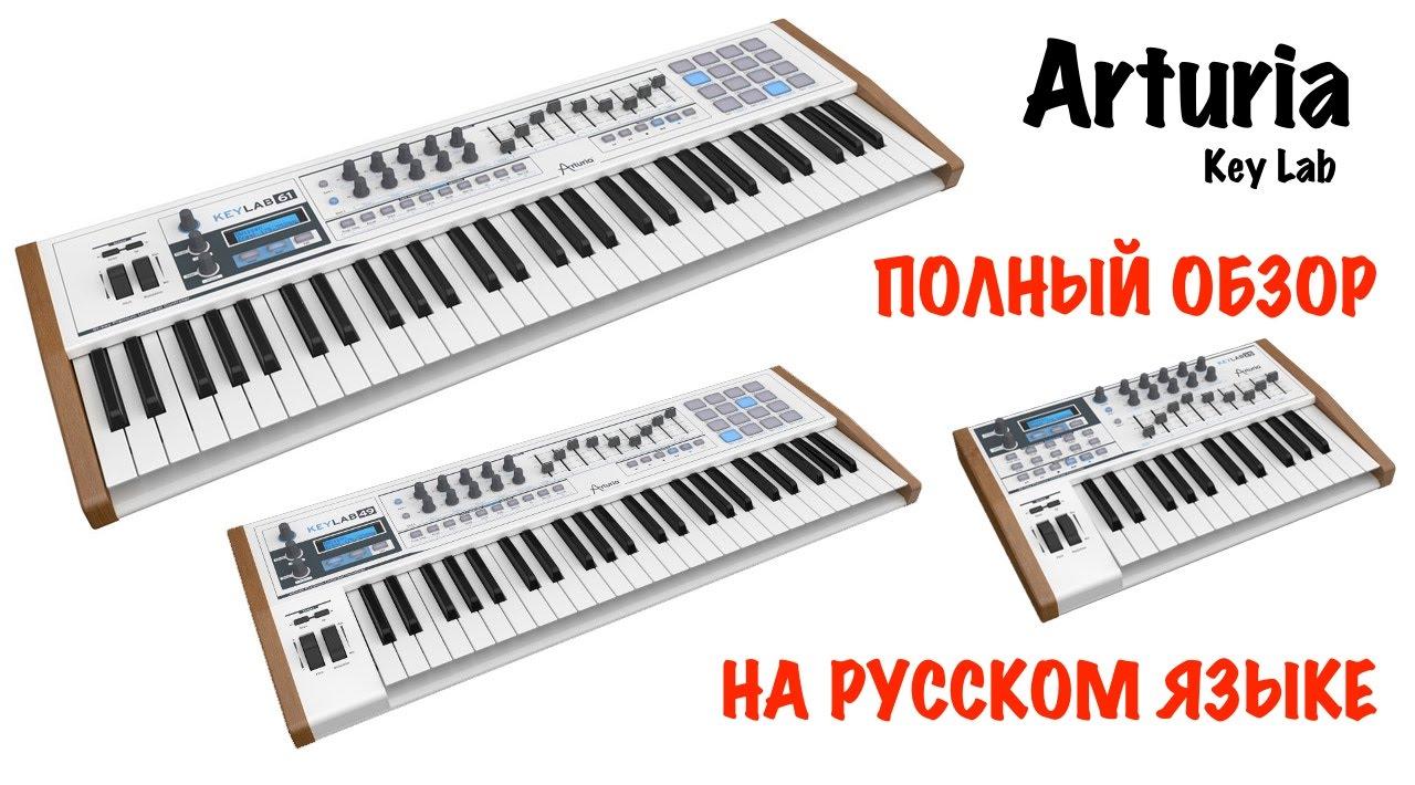 arturia spark le инструкция на русском языке