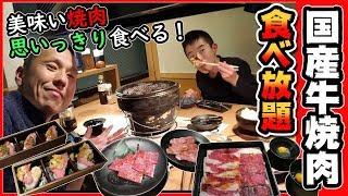 焼肉 #食べ放題 #肉匠坂井 本日は11月29日(いい肉の日)ってことで!美味しい国産牛食べ放題のお店「肉匠坂井」さんへやってまいりました~! 塊肉で仕入れ!