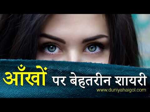 आँखों पर बेहतरीन शायरी   Shayari On Eyes   Aankhen Shayari 2 Line