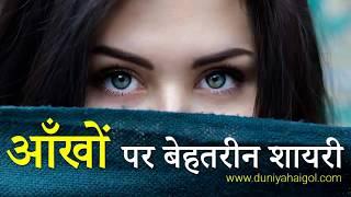 आँखों पर बेहतरीन शायरी | Shayari on Eyes | Aankhen Shayari 2 Line