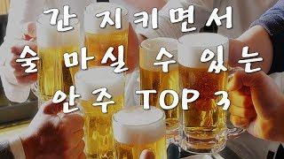 간 지키면서 술 마실 수 있는 안주 TOP 3