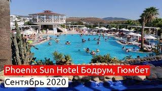 Обзор Phoenix Sun Hotel Бодрум Гюмбет Все плюсы и больше минусы этого пакетного отеля 4 звезды