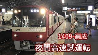 【京急】1409-編成 試運転・夜 金沢文庫発着