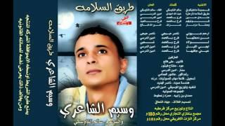 وسيم الشاعرى - ألبوم طريق السلامة كامل