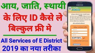 Wie das Erstellen von E-Bezirk-Konto | Wie Registrierungs-E Sathi Portal | E Sathi Bürger-Service