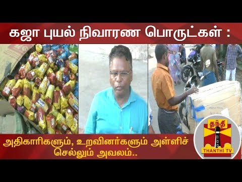 கஜா புயல் நிவாரண பொருட்கள் : அதிகாரிகளும், உறவினர்களும் அள்ளிச் செல்லும் அவலம். | Cyclone Gaja | Nagai | Thanthi TV  Uploaded on 26/05/2019 :   Thanthi TV is a News Channel in Tamil Language, based in Chennai, catering to Tamil community spread around the world.  We are available on all DTH platforms in Indian Region. Our official web site is http://www.thanthitv.com/ and available as mobile applications in Play store and i Store.   The brand Thanthi has a rich tradition in Tamil community. Dina Thanthi is a reputed daily Tamil newspaper in Tamil society. Founded by S. P. Adithanar, a lawyer trained in Britain and practiced in Singapore, with its first edition from Madurai in 1942.  So catch all the live action @ Thanthi TV and write your views to feedback@dttv.in.  Catch us LIVE @ http://www.thanthitv.com/ Follow us on - Facebook @ https://www.facebook.com/ThanthiTV Follow us on - Twitter @ https://twitter.com/thanthitv